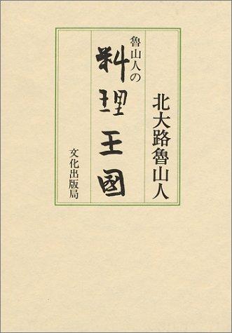 魯山人の料理王国