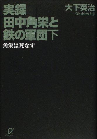実録 田中角栄と鉄の軍団〈下〉角栄は死なず (講談社プラスアルファ文庫)の詳細を見る