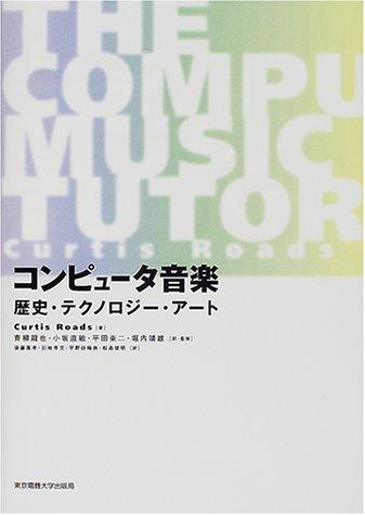 コンピュータ音楽―歴史・テクノロジー・アート