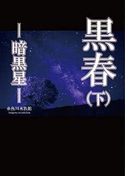 [糸魚川水族館]の黒春(下) (MQ文庫)