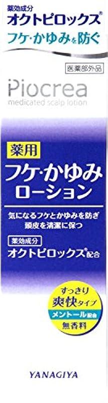 持ってる貫入書き込みピオクレア 薬用フケ かゆみローション 150ml [医薬部外品]