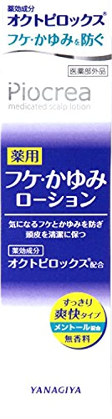 深める世界記録のギネスブックショートカットピオクレア 薬用フケ かゆみローション 150ml [医薬部外品]