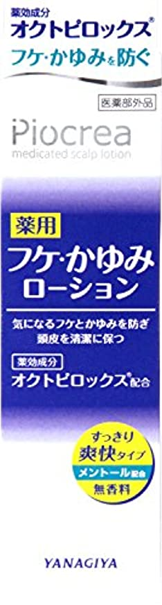 ホットクリップ蝶錫ピオクレア 薬用フケ かゆみローション 150ml [医薬部外品]