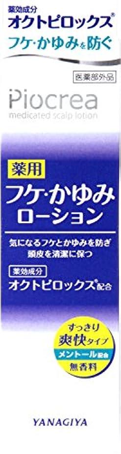 研究トロイの木馬単独でピオクレア 薬用フケ かゆみローション 150ml [医薬部外品]