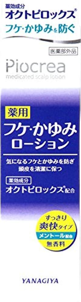 盆早い余剰ピオクレア 薬用フケ かゆみローション 150ml [医薬部外品]