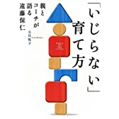 「いじらない」育て方~親とコーチが語る遠藤保仁