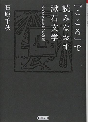 「こころ」で読みなおす漱石文学 大人になれなかった先生 (朝日文庫)