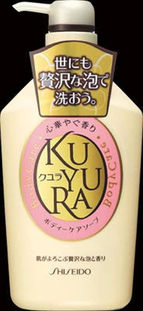 中性天使謎めいた資生堂 クユラ ボディケアソープ 心華やぐ香り ジャンボサイズ550ml×9点セット (4901872836253)