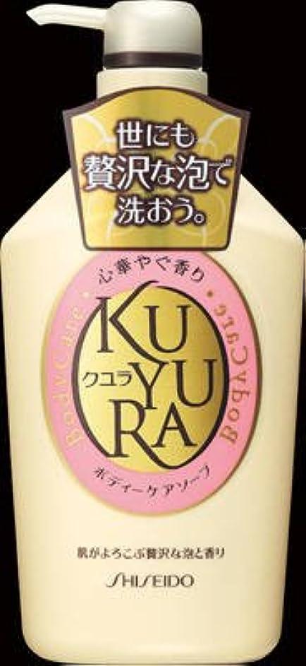 傾向しなやかな右資生堂 クユラ ボディケアソープ 心華やぐ香り ジャンボサイズ550ml×9点セット (4901872836253)