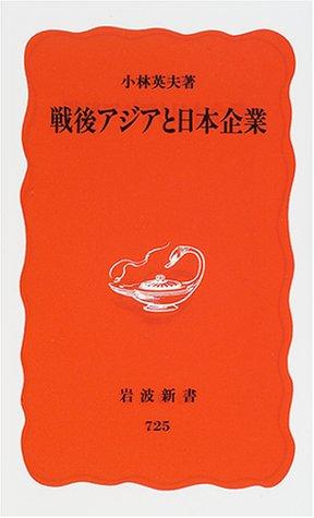 戦後アジアと日本企業 (岩波新書)の詳細を見る