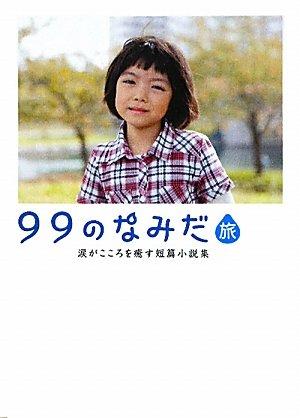99のなみだ・旅―涙がこころを癒す短篇小説集 (リンダブックス)の詳細を見る