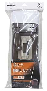 アズマ 手を汚さない トルネード回転モップ専用 角型取り付け簡単ヘッド 『一槽式洗浄バケツ』 柄無しモップ