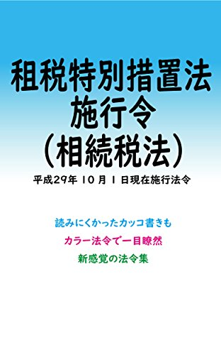 租税特別措置法施行令(相続税法)平成29年度版(平成29年10月1日) カラー法令シリーズ