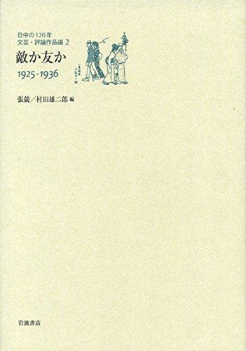 敵か友か 1925-1936