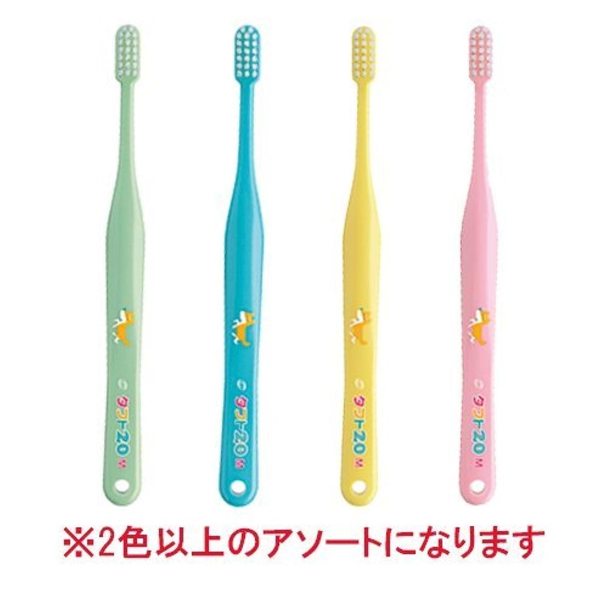 ナインへ仲人冒険者オーラルケア タフト 歯ブラシ ミディアム × 4本 アソート (タフト20(M))