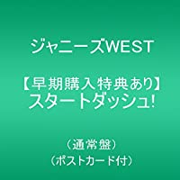 【早期購入特典あり】スタートダッシュ!  (通常盤)(ポストカード付)