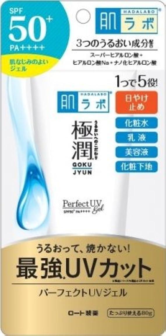 ブレイズ食べる重要な肌ラボ 極潤 パーフェクトUVジェル 80g