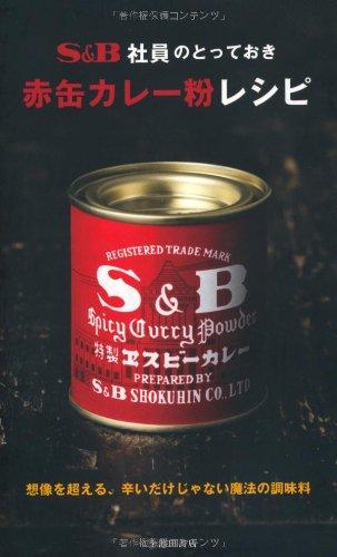 とっておき赤缶カレー粉レシピ