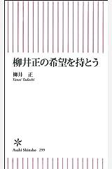 柳井正の希望を持とう (朝日新書) Kindle版