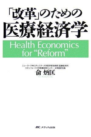 「改革」のための医療経済学の詳細を見る