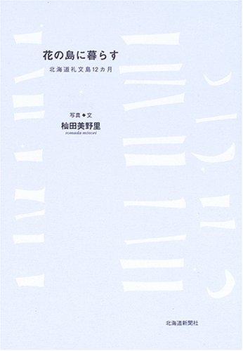 花の島に暮らす―北海道礼文島12カ月の詳細を見る