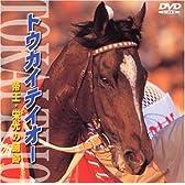 トウカイテイオー 帝王・栄光の蹄跡 [DVD]