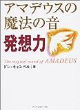 アマデウスの魔法の音 発想力 [単行本] / ドン キャンベル (著); De‐I Productions (翻訳); アーティストハウスパブリッシャーズ (刊)