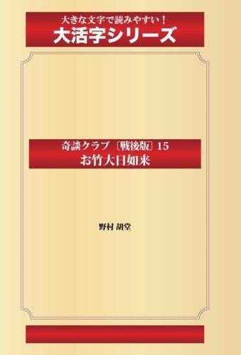 奇談クラブ〔戦後版〕 15 お竹大日如来(ゴマブックス大活字シリーズ)
