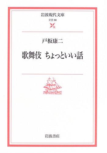 歌舞伎 ちょっといい話 (岩波現代文庫)の詳細を見る