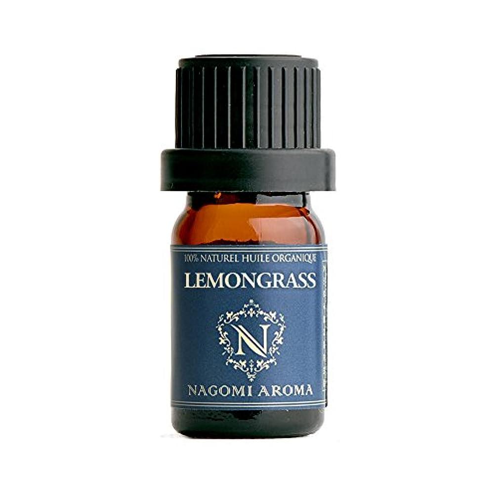 フローティング解明する保証金NAGOMI AROMA オーガニック レモングラス 5ml 【AEAJ認定精油】【アロマオイル】