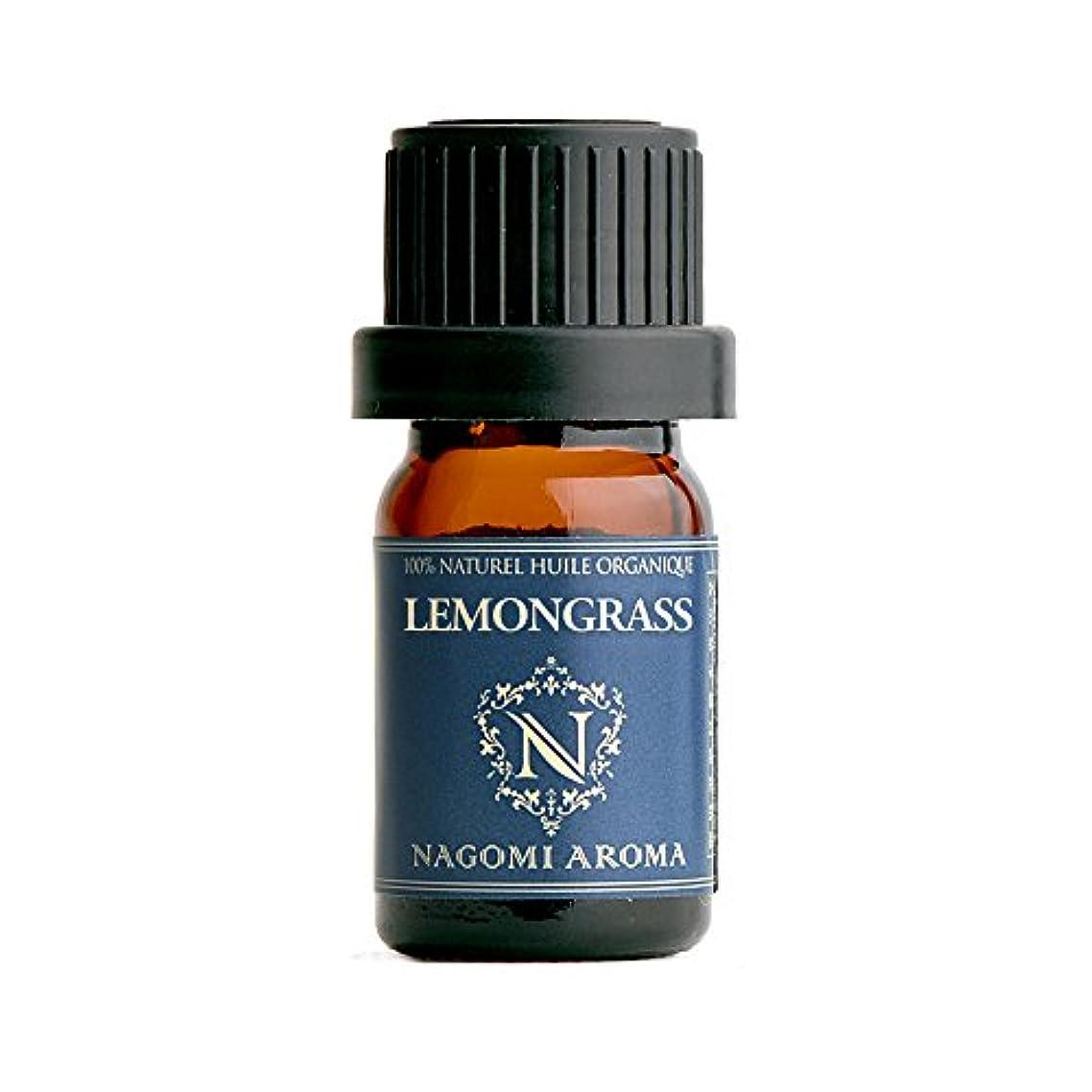 好む意図的傷つきやすいNAGOMI AROMA オーガニック レモングラス 5ml 【AEAJ認定精油】【アロマオイル】