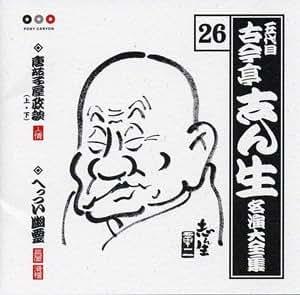 古今亭志ん生 名演大全集 26 唐茄子屋政談(上/下)/へっつい幽霊