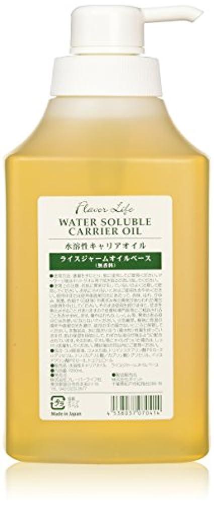 ビュッフェメイト平均フレーバーライフ 水溶性キャリアオイル ライスジャームオイルベース 1000ml