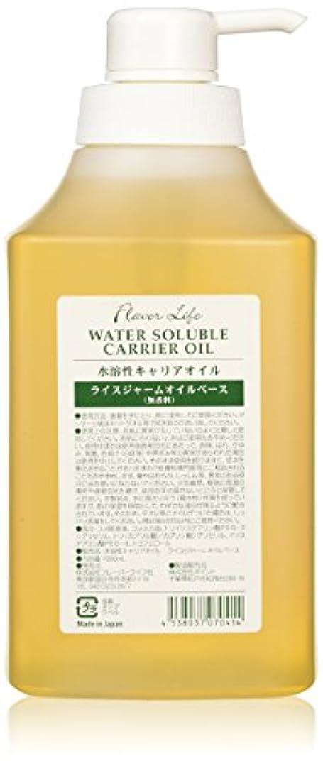 比較的実際の色合いフレーバーライフ 水溶性キャリアオイル ライスジャームオイルベース 1000ml