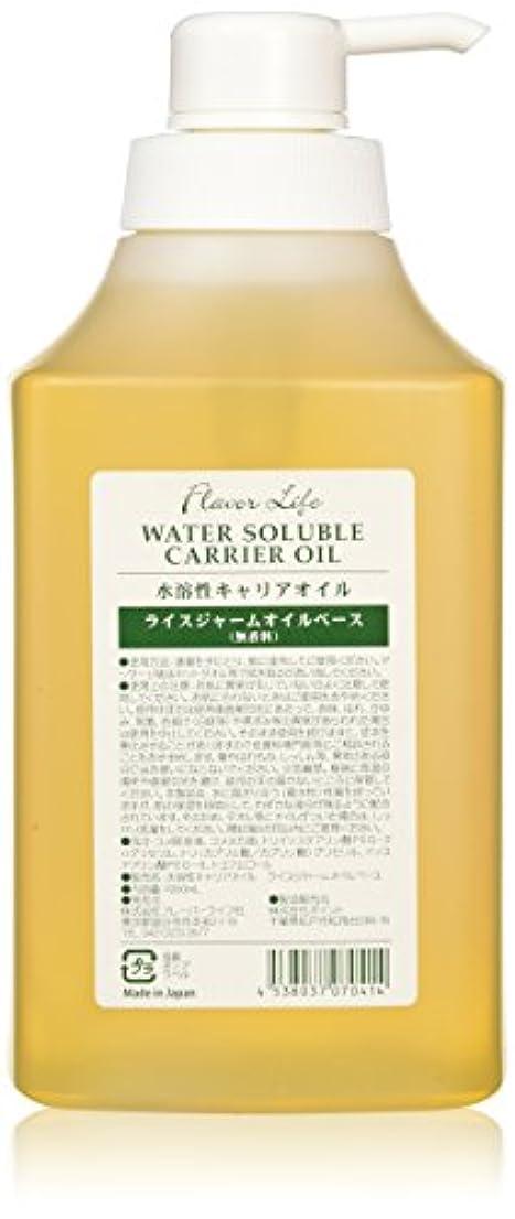 化粧通信するすることになっているフレーバーライフ 水溶性キャリアオイル ライスジャームオイルベース 1000ml