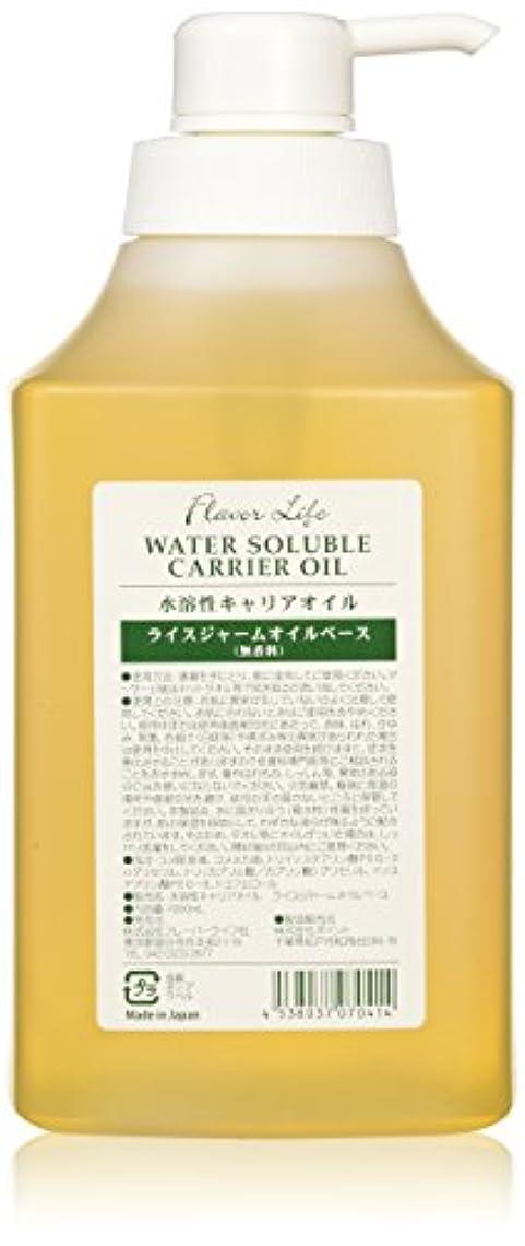 賞賛する暖かさブルームフレーバーライフ 水溶性キャリアオイル ライスジャームオイルベース 1000ml