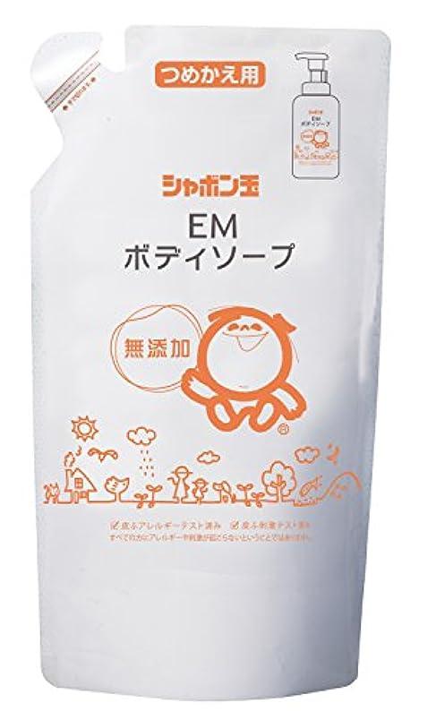 広告する縫い目不実シャボン玉EMせっけんボディソープ詰替え用(420ml)