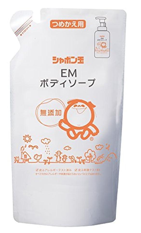 夕食を食べるワーム塩シャボン玉EMせっけんボディソープ詰替え用(420ml)