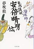 陰陽師 平成講釈 安倍晴明伝 (文春文庫) 画像