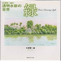 大須賀一雄の透明水彩の世界  緑
