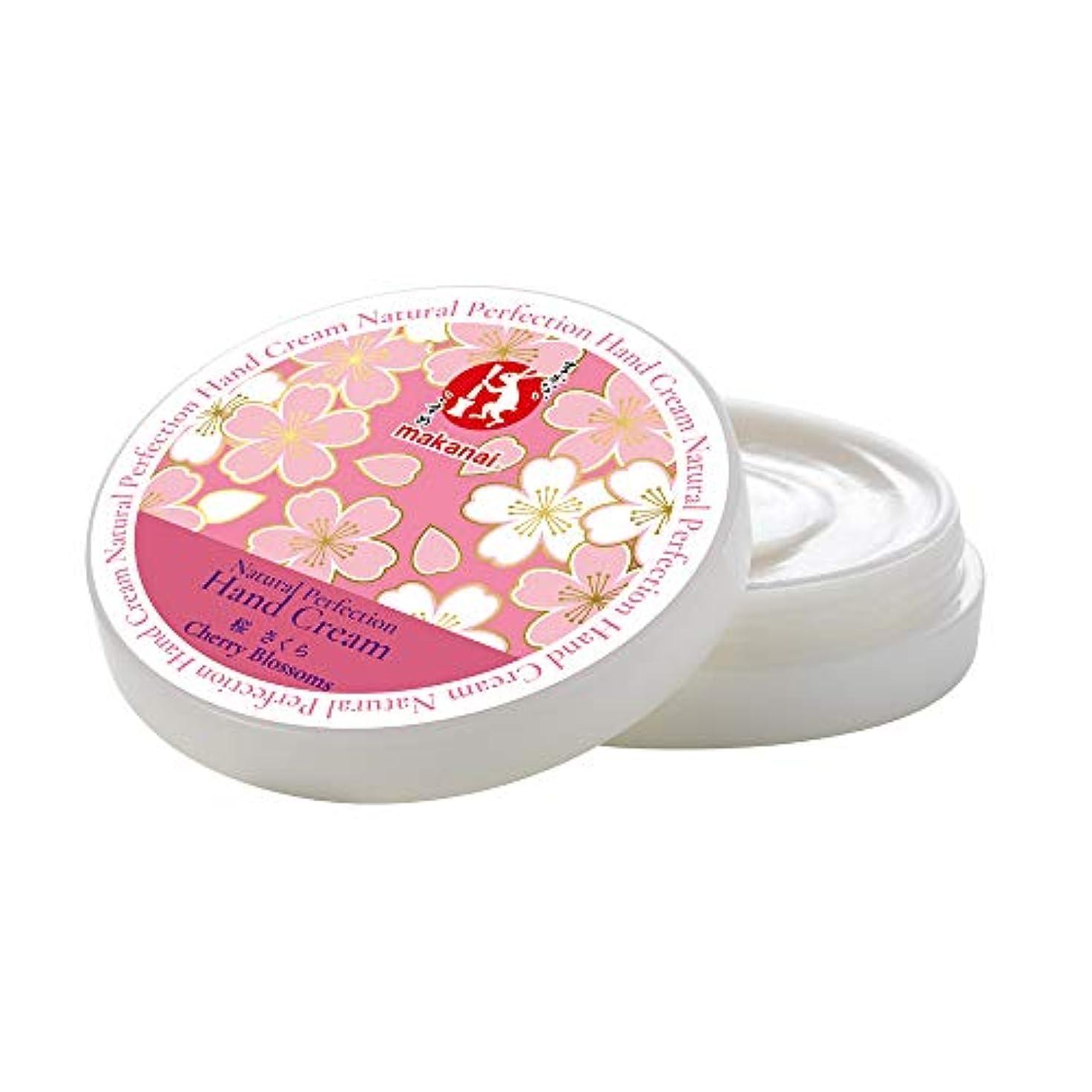 すみません連鎖意図まかないこすめ 絶妙レシピのハンドクリーム(桜)30g