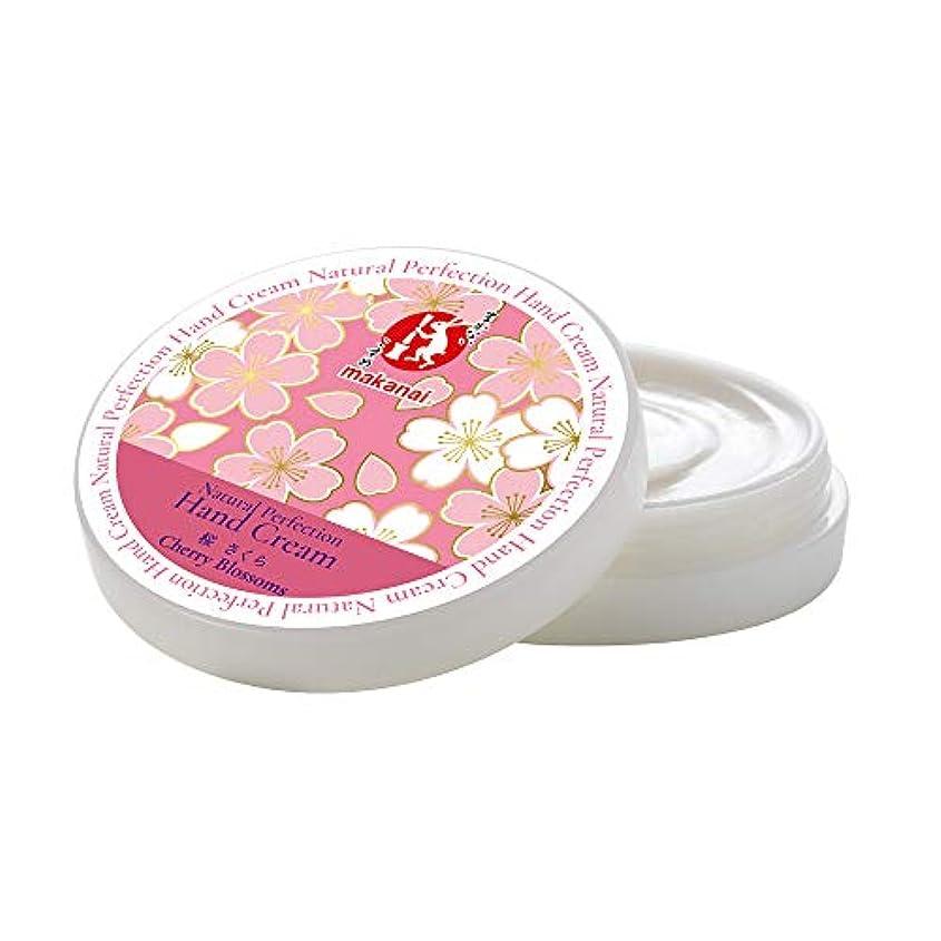 とんでもない楽しむ調和まかないこすめ 絶妙レシピのハンドクリーム(桜)30g