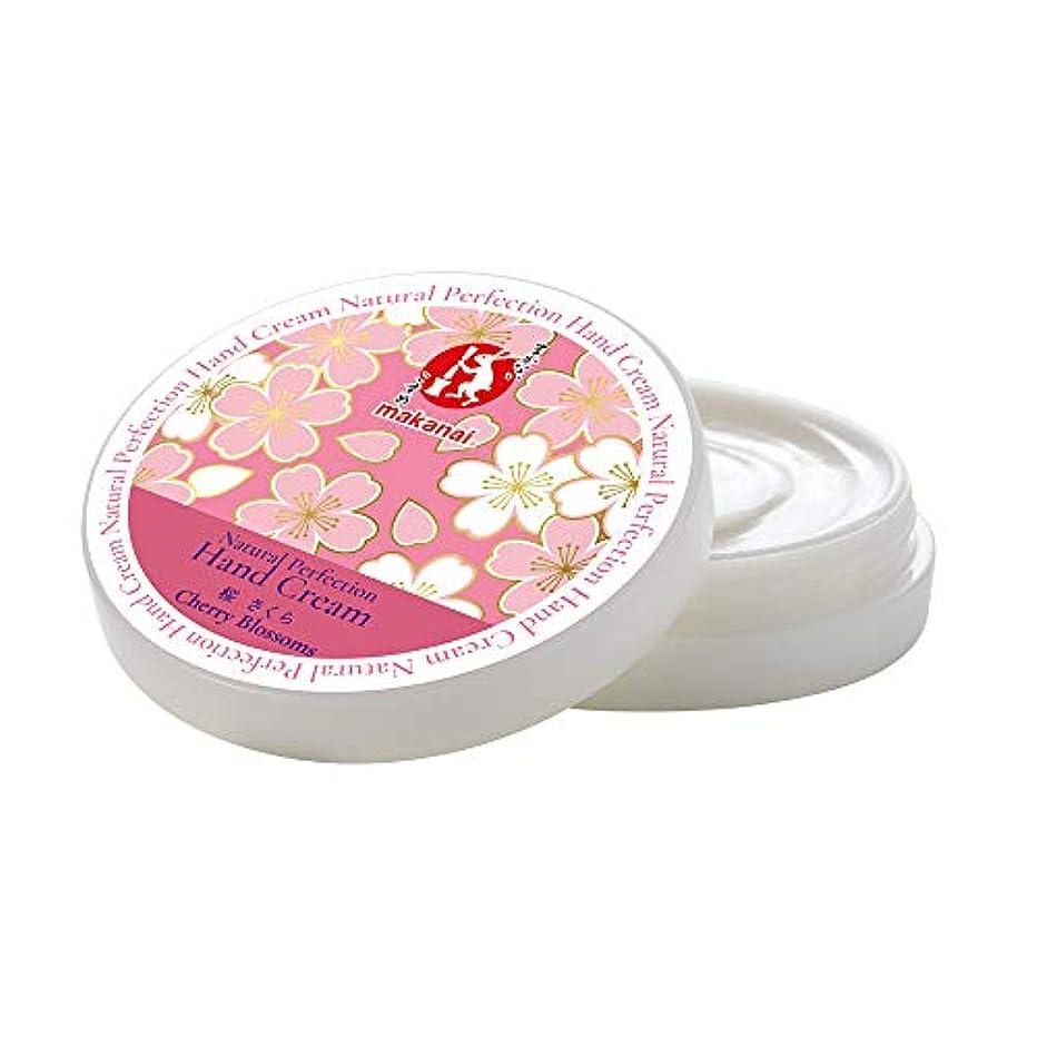 せっかちシルクセイはさておきまかないこすめ 絶妙レシピのハンドクリーム(桜)30g