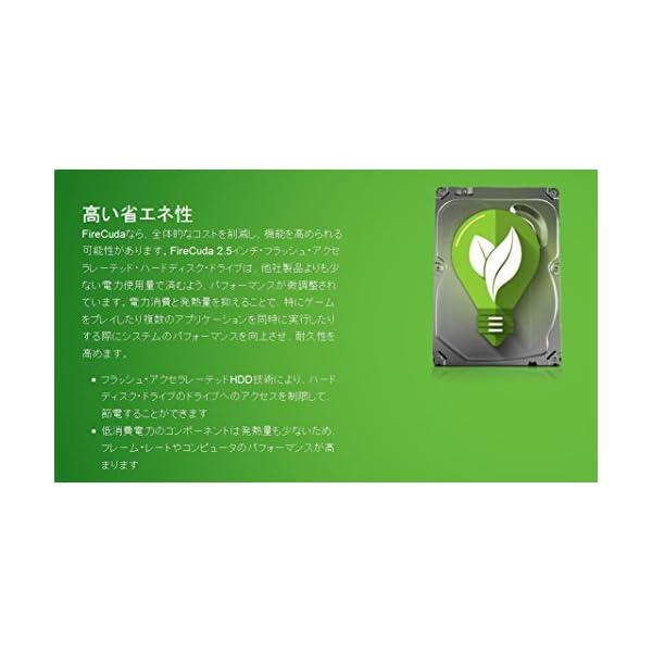 Seagate FireCuda 500GB【...の紹介画像7