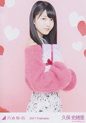 乃木坂46公式生写真 2017.Valentine 【久保史緒里】 バレンタイン