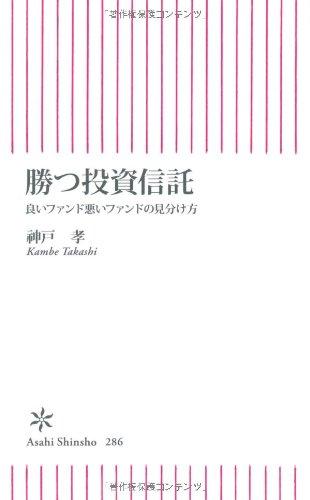 勝つ投資信託 良いファンド悪いファンドの見分け方 (朝日新書)