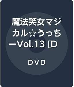 魔法笑女マジカル☆うっちーVol.13 [DVD]