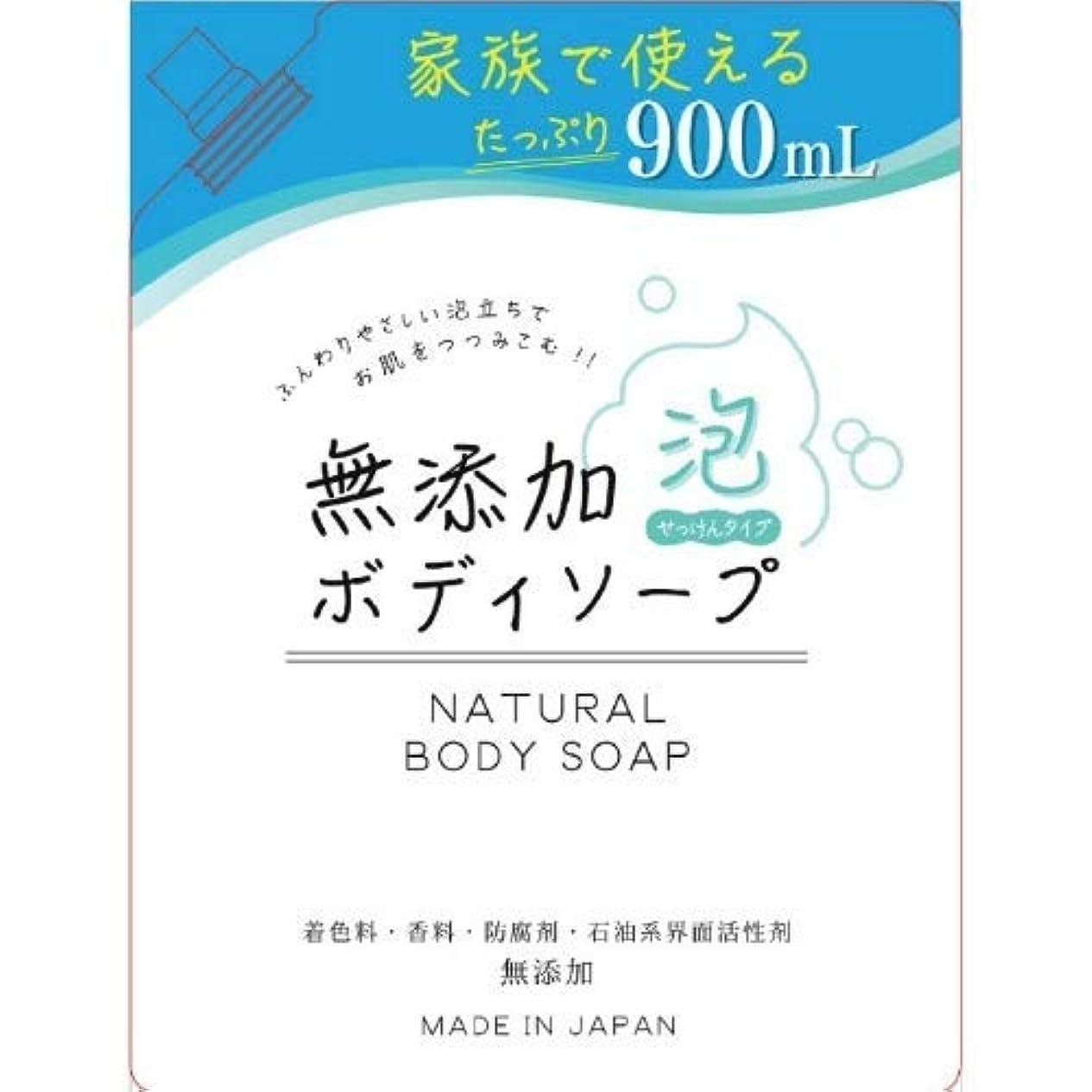 ミンチ医薬品雇用無添加泡ボディソープ大容量 詰替用 900ML × 2個セット