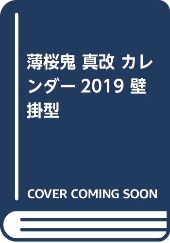 薄桜鬼 真改 カレンダー2019 壁掛型