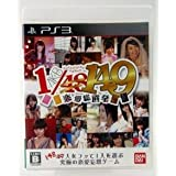PS3 AKB 1/149 恋愛総選挙 ゲームソフト単品